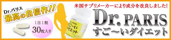ドクターパリスのすご〜いダイエット